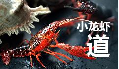 尚滋味小龙虾怎么样